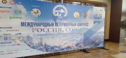 VI Международный Ветеринарный Конгресс